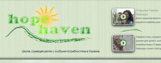 Hope Haven Ukraine